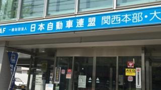 大阪支部JAF
