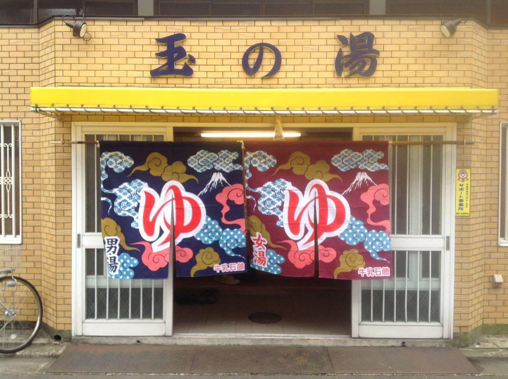京都にある銭湯玉の湯