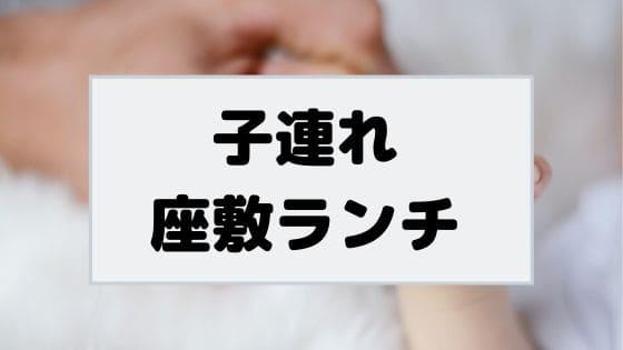 烏丸御池京都市役所の子連れ座敷ランチ
