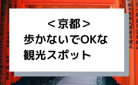 京都歩きたくない歩かないでOKな 観光スポット