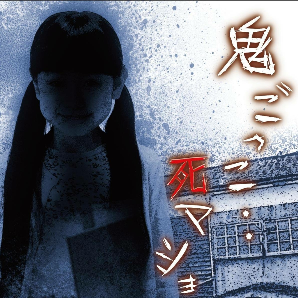 京都のお化け屋敷たろうちゃんの忘れ物2白川小学校イメージ