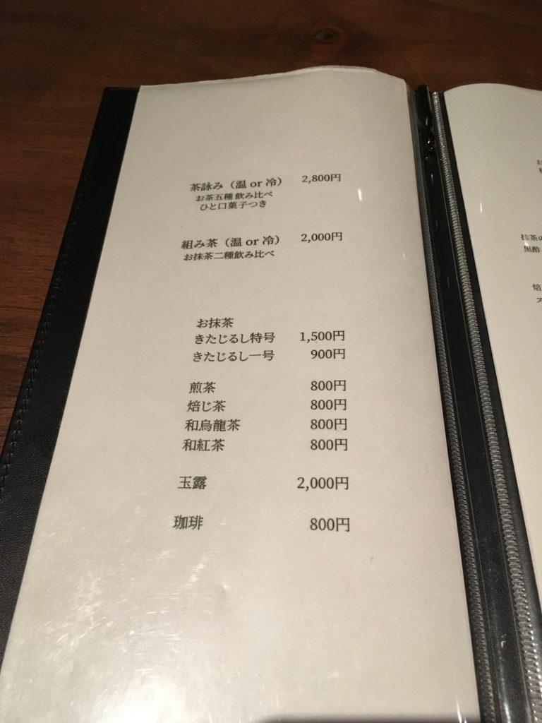 京都祇園北川半兵衛カフェのメニュー