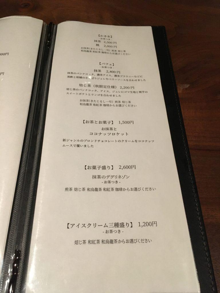京都祇園北川半兵衛のメニュー