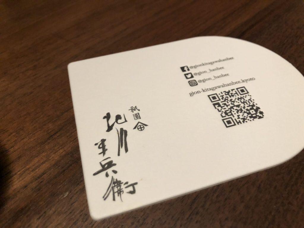 京都祇園北川半兵衛カフェ