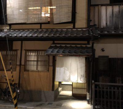 京都祇園北川半兵衛カフェの外観