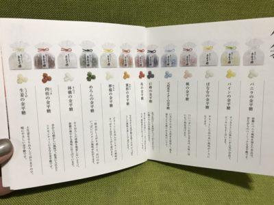 京都可愛い金平糖土産