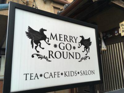 メリーゴーランドカフェ子連れ