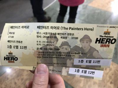 韓国ペインターズHEROのチケット