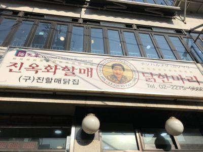 韓国のタッカンマリ横丁のハルメ
