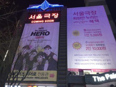 韓国ペインターズHERO
