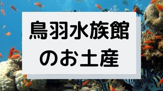 鳥羽水族館のお土産ガイド