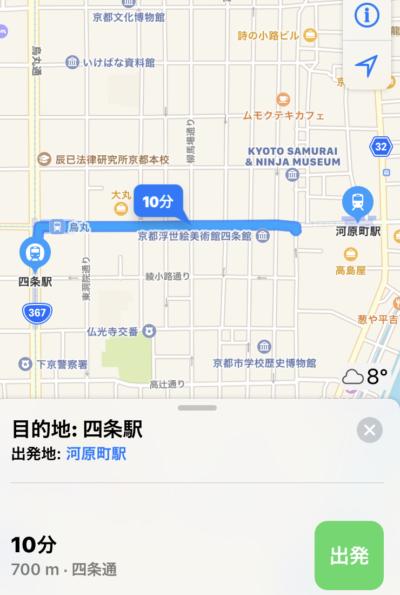 関西空港から京都河原町