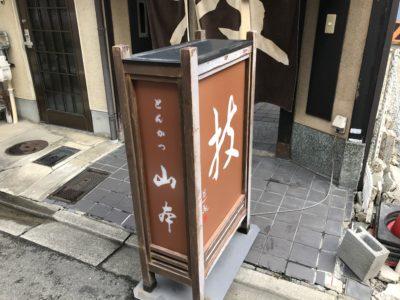 京都とんかつ山本