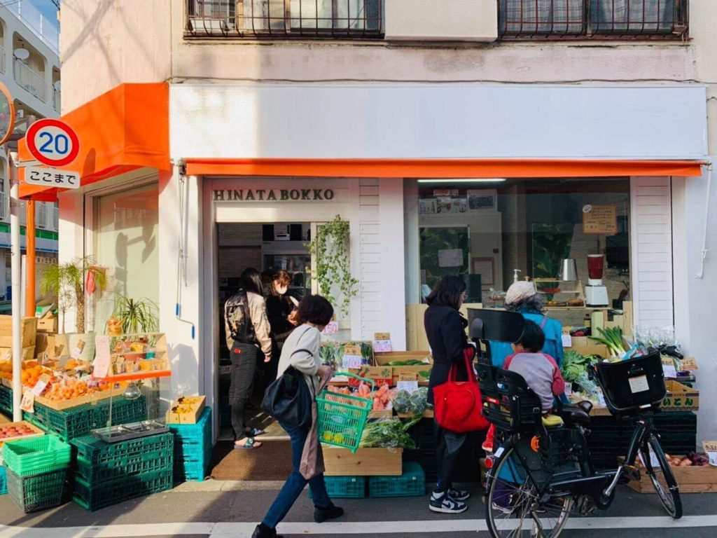 東京目黒の野菜