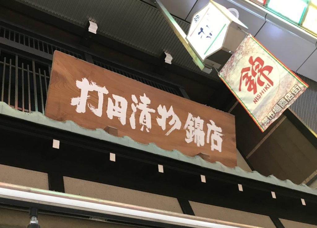 錦市場漬物京都グルメ