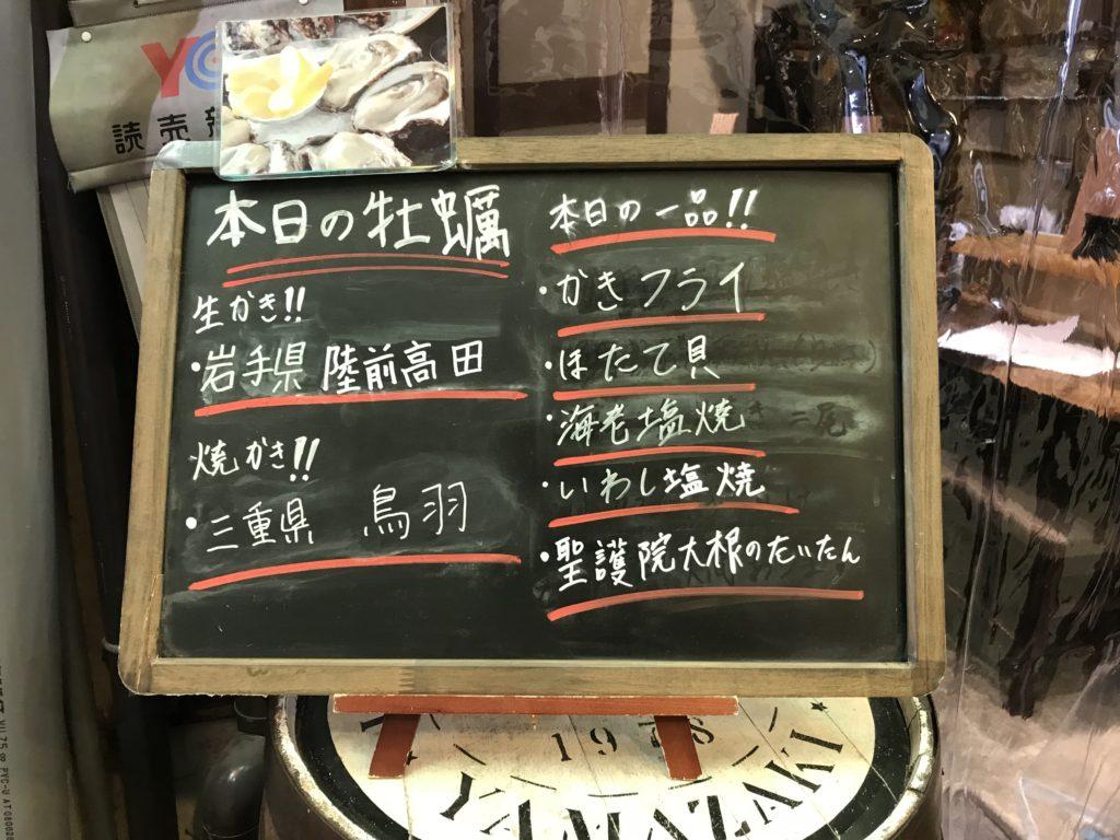 錦市場だいやす牡蠣