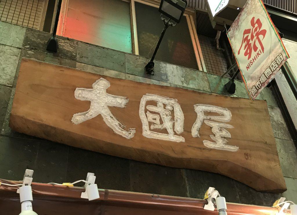 錦市場のうなぎ京都グルメ