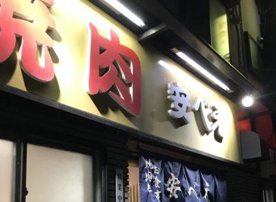【安べえ】京都伏見の焼肉名店!メニューやアクセスなど