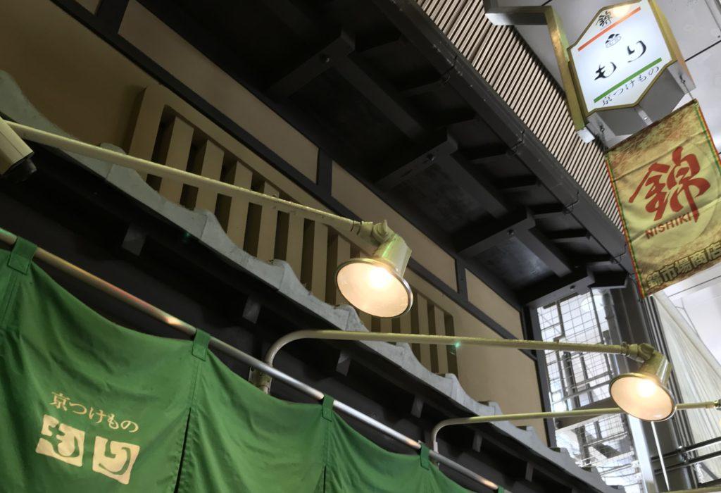 錦市場漬物京都ランキング