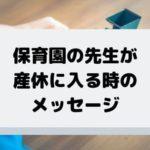 hoikuen-sankyu-message