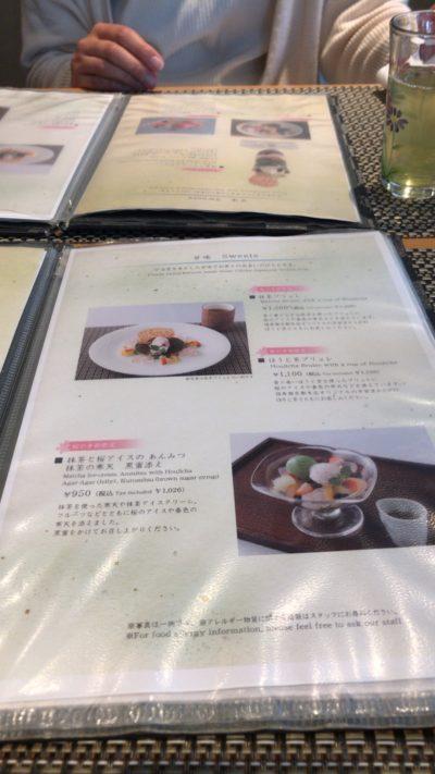 京都福寿園カフェ