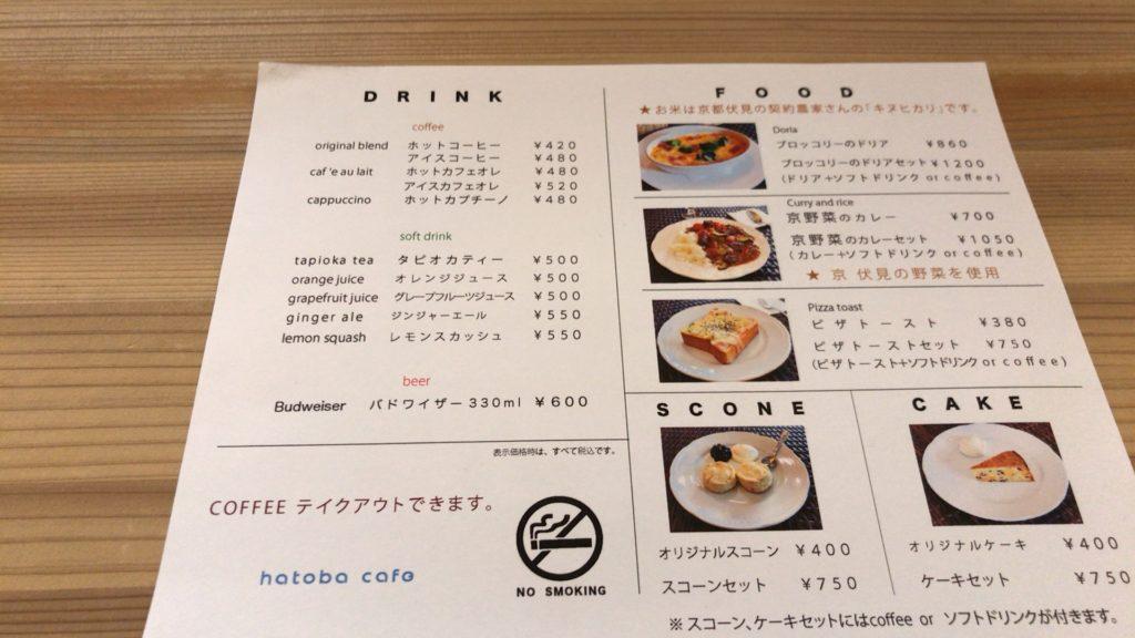 hatobacafeハトバカフェ