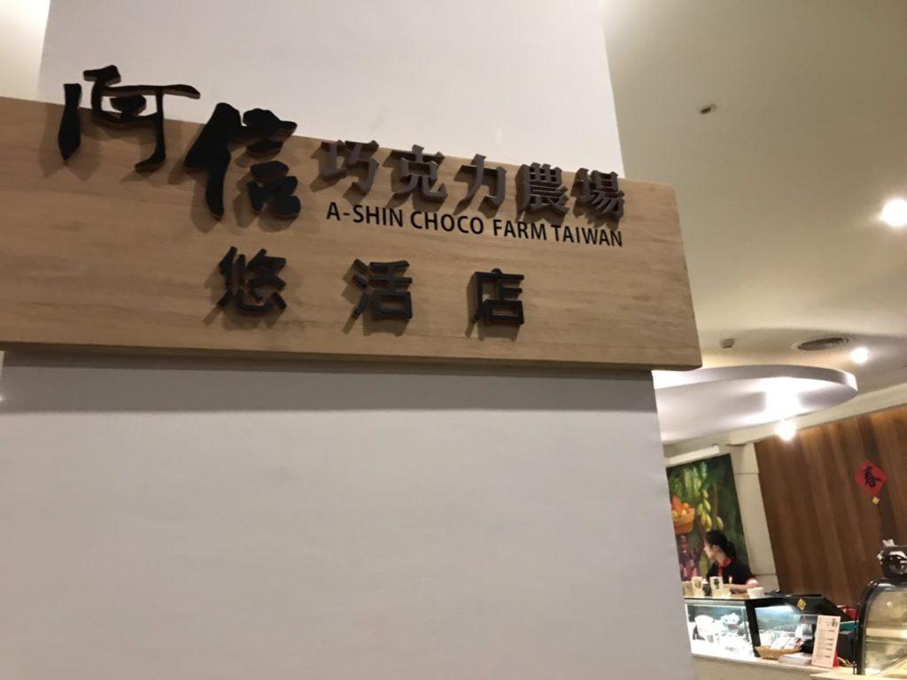 阿信巧克力農場台湾チョコレート