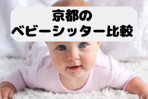 京都ベビーシッター比較