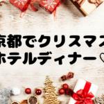 京都クリスマスホテルディナー