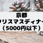 京都安いクリスマスディナー