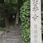 鈴虫寺参拝の仕方