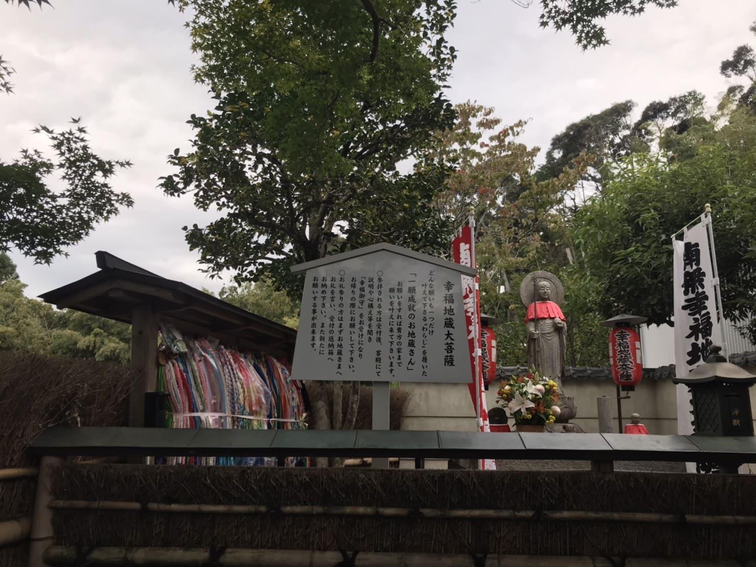 鈴虫寺の幸福菩薩