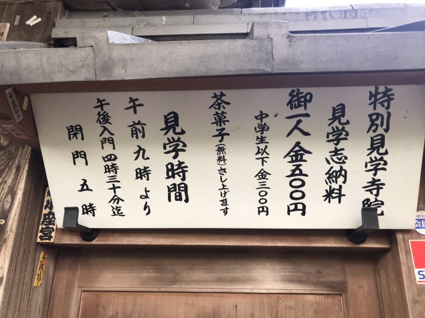鈴虫寺参拝料