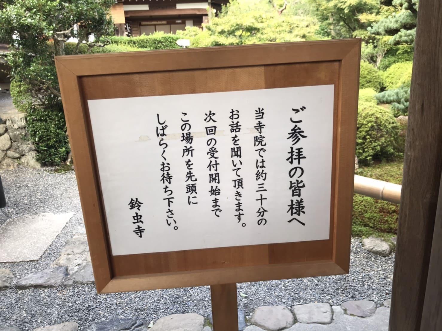 鈴虫寺の参拝の皆様へ