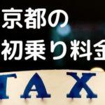 京都の初乗り料金ワンメーターはいくら