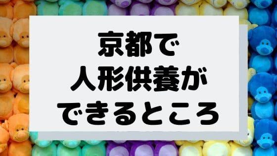 京都人形ぬいぐるみ供養