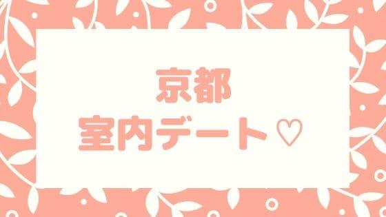 京都雨の日室内デート