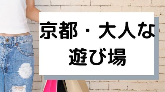 京都大人の室内遊び場