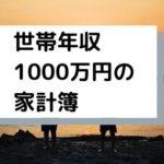 世帯年収共働き1000万円の家計簿
