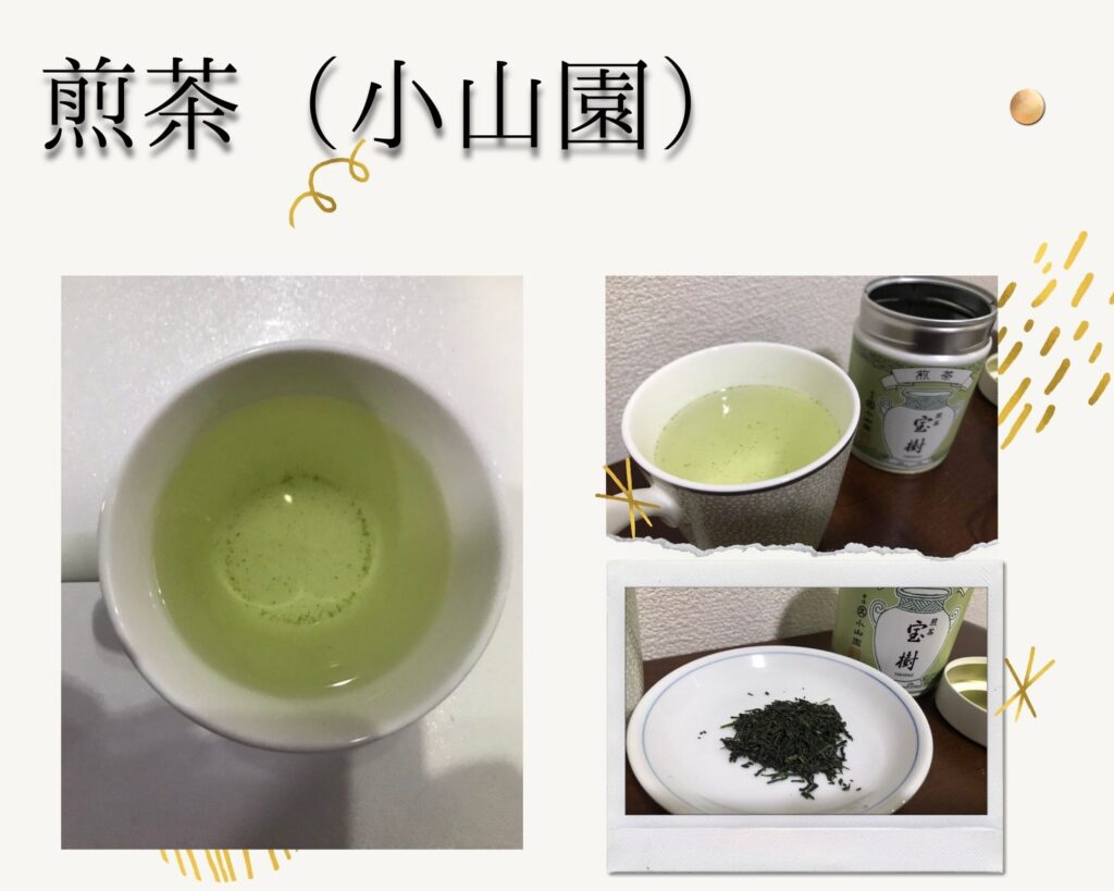 小山園煎茶ギフト