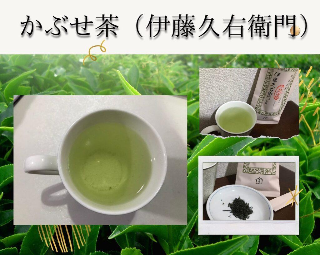 伊藤久右衛門かぶせ茶