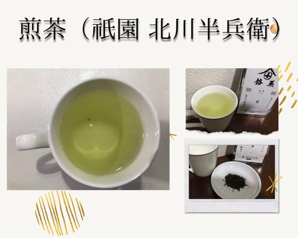 祇園北川半兵衛煎茶