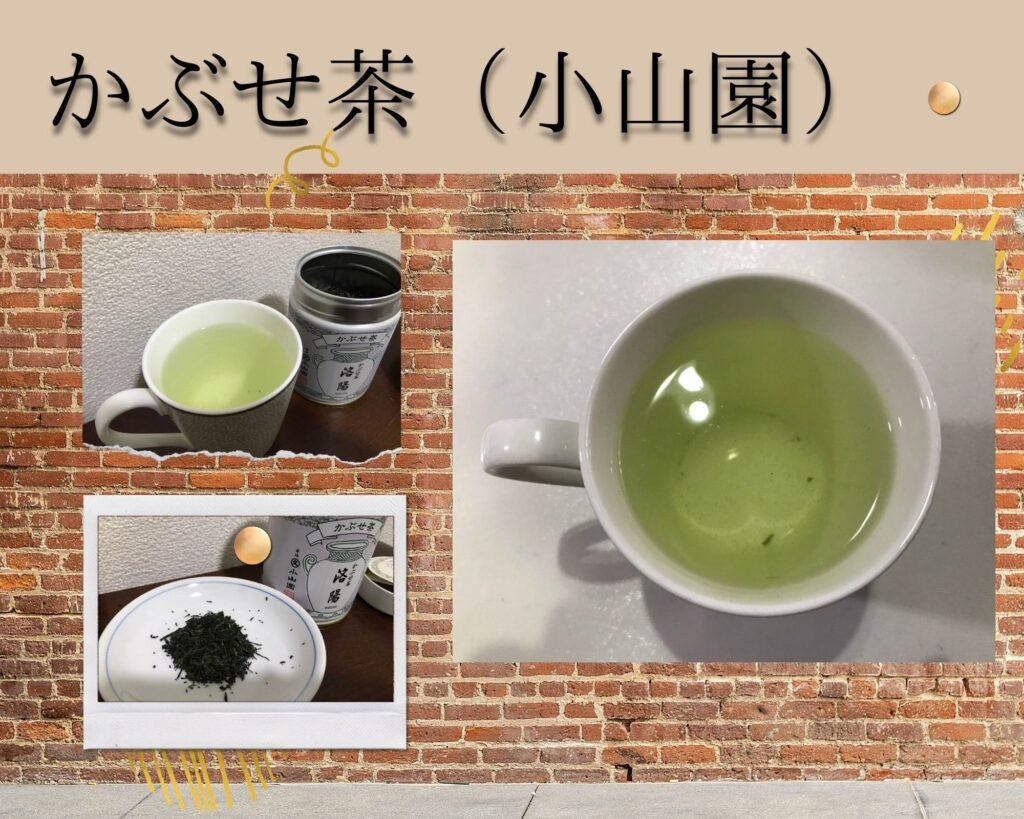 小山園かぶせ茶