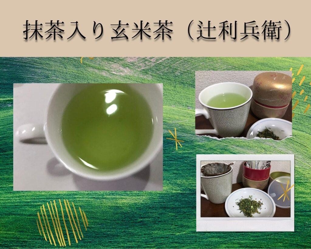 辻利兵衛抹茶玄米茶