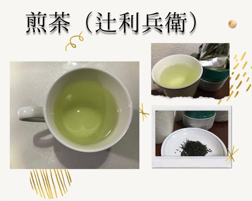辻利兵衛ギフト煎茶