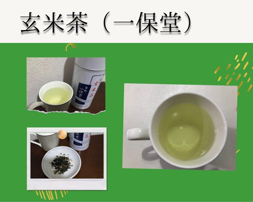 一保堂玄米茶ギフト